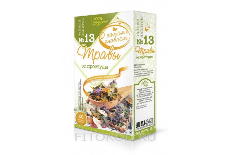 Напиток чайный № 13 (травы от простуды)
