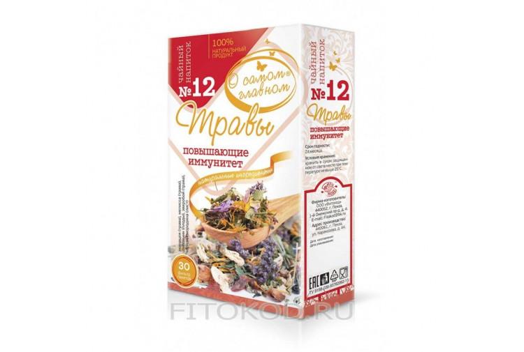 Напиток чайный № 12 (травы повышающие иммунитет)